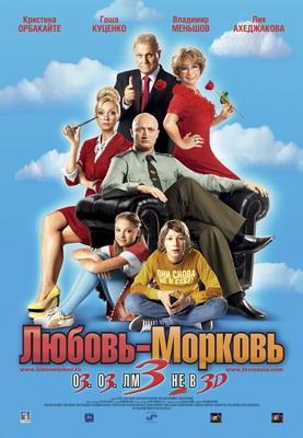 """""""Любовь-морковь-3"""""""