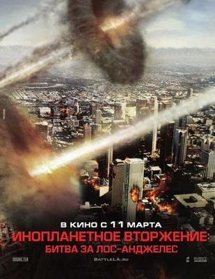 """""""Инопланетное вторжение: Битва за Лос-Анджелес"""""""