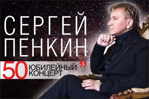 """Сергей Пенкин  """"Мне 50"""""""