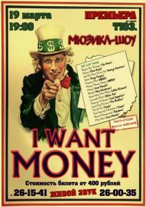 I WANT MONEY