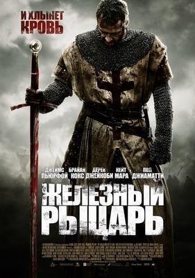 """""""Железный рыцарь"""""""