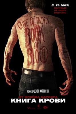 """""""Книга крови"""""""