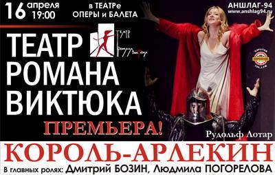 """Король-Арлекин"" (Театр Романа Виктюка)"
