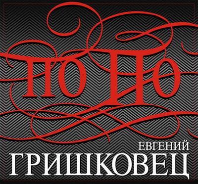"""Е. Гришковец """"По По"""""""