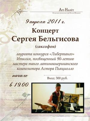 Концерт Сергея Бельгисова