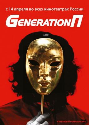 «Generation П»