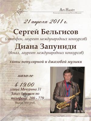 """""""Хиты популярной и джазовой музыки"""""""