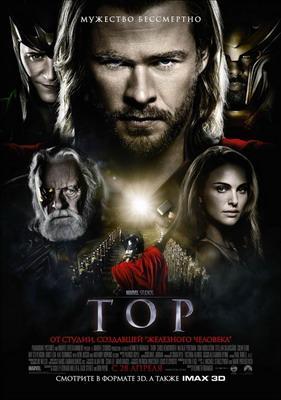 «Тор»