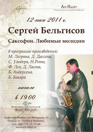 """Сергей Бельгисов. """"Саксофон. Любимые мелодии"""""""