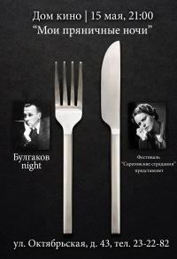 """""""Мои пряничные ночи"""". """"Булгаков.Night"""""""