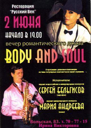 """""""Body And Soul"""" (Вечер романтического джаза)"""