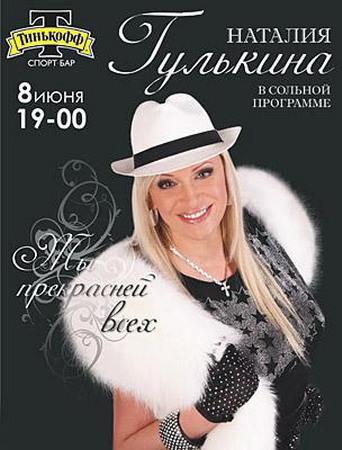 Наталья Гулькина (сольный концерт)