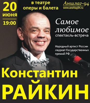 """Константин Райкин - """"Самое любимое"""""""