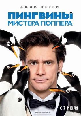 «Пингвины мистера Поппера»
