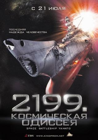 """""""2199: Космическая Одиссея"""""""