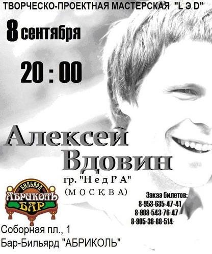 "Алексей Вдовин (гр. ""НедРа"")"