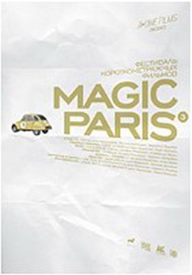 """""""Magic Paris-III"""""""
