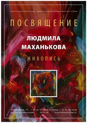 """""""Посвящение"""".Людмила Маханькова"""