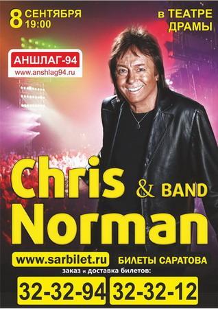 Крис Норман