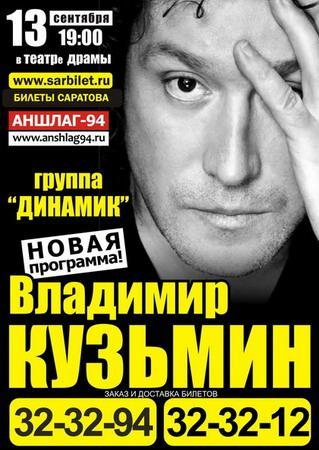 Владимир Кузьмин и группа «Динамик»