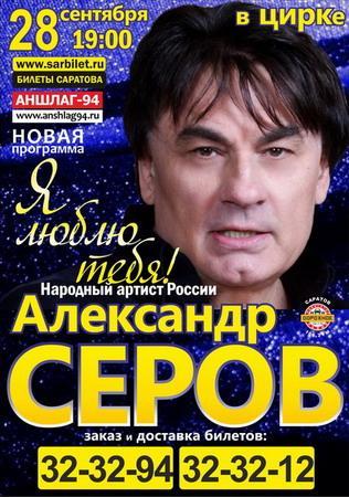 """Александр Серов. """"Я люблю тебя!"""""""