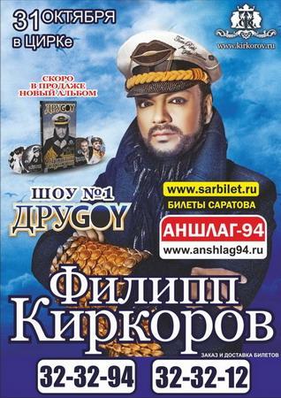 «Друgoy». Филипп Киркоров.