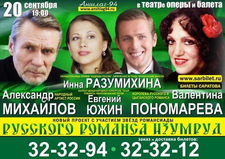 «Русского романса изумруд»