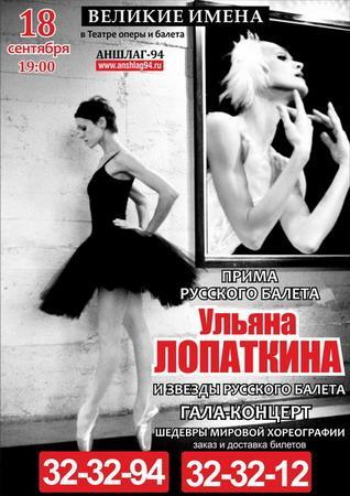 «Шедевры Мировой Хореографии». Ульяна Лопаткина