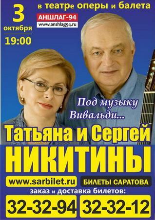 """""""Под музыку Вивальди"""". Татьяна и Сергей Никитины."""