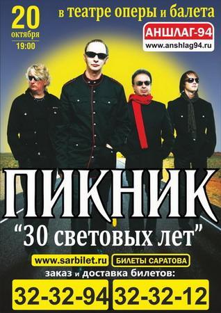 «30 световых лет». Группа «Пикник». Юбилейный тур.