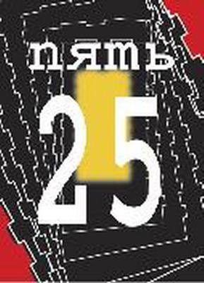 «Пять двадцать пять»