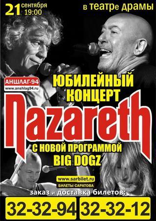"""Группа """"Nazareth"""""""
