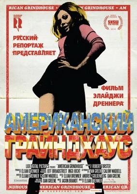 """""""Американский грайндхаус"""""""