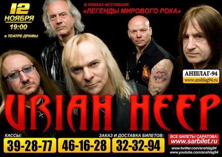 «Uriah Heep»