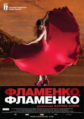 """""""Фламенко, фламенко"""""""