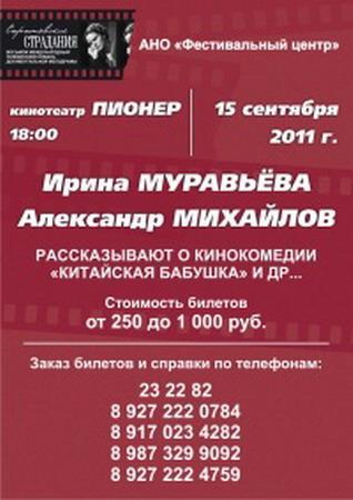 Ирина Муравьёва и Александр Михайлов