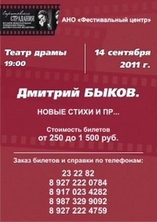 """Дмитрий Быков. """"Новые стихи"""""""