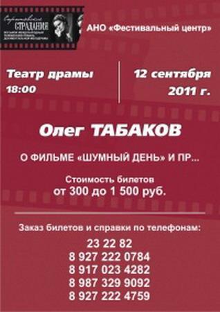 """Олег Табаков рассказывает о фильме """"Шумный день"""""""