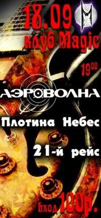 """""""AэроWолна"""", """"Плотина Небес"""", """"21-й рейс"""""""