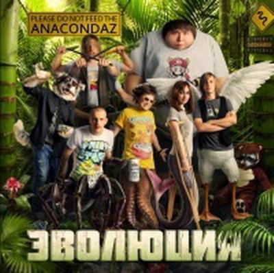 """Группа """"Anacondaz"""""""