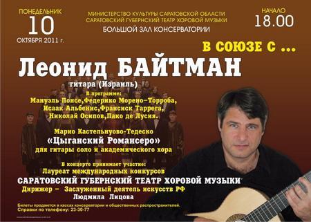 Леонид Байтман