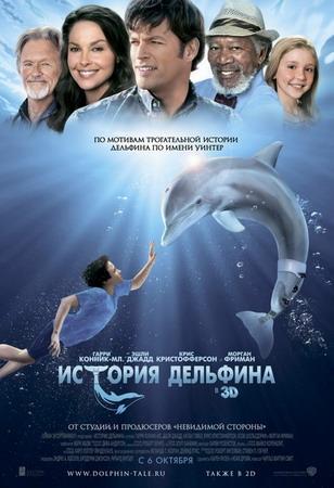 """""""История дельфина"""""""