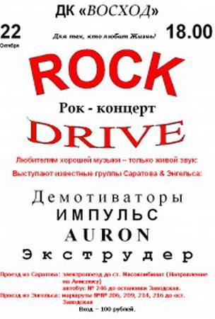 """Rock Drive"""