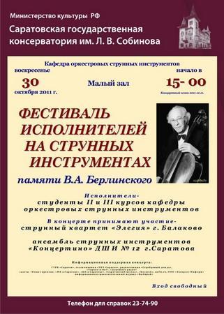 Фестиваль памяти В.А. Берлинского