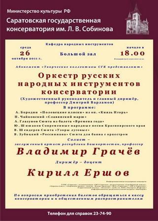 Оркестр русских народных инструментов консерватории