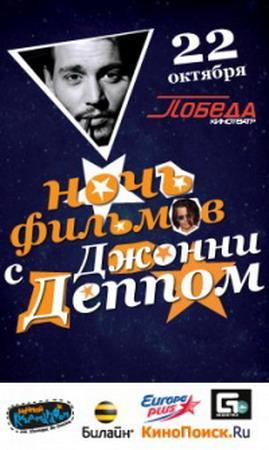 Ночь фильмов с Джонни Деппом