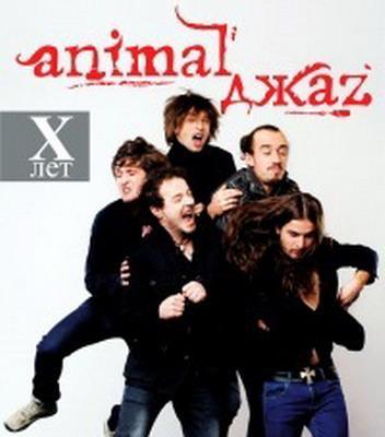 """Animal джаz"""