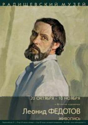 Выставка Л.Г. Федотова