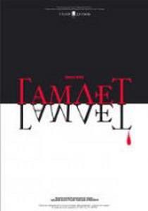 «Гамлет»