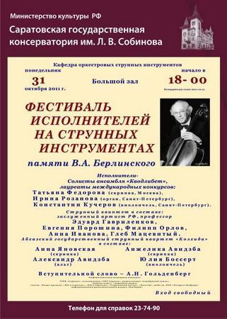Фестиваль памяти В.И. Берлинского